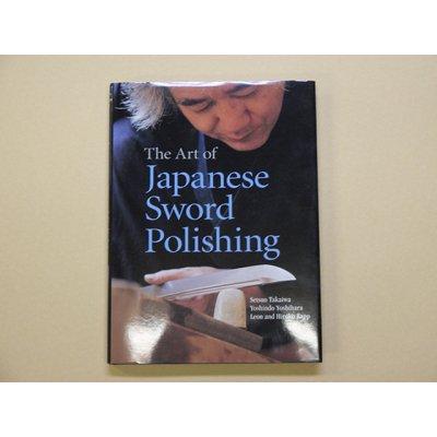 画像1: The Art of Japanese Sword Polishing