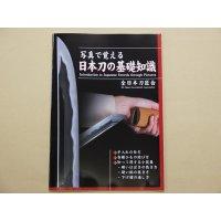 写真で覚える日本刀の基礎知識