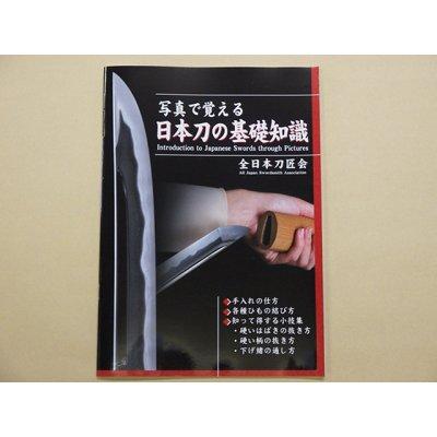 画像1: 写真で覚える日本刀の基礎知識