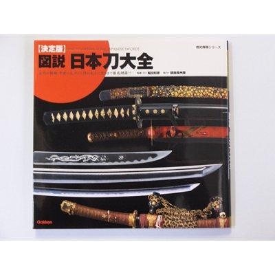 画像1: 図説 日本刀大全