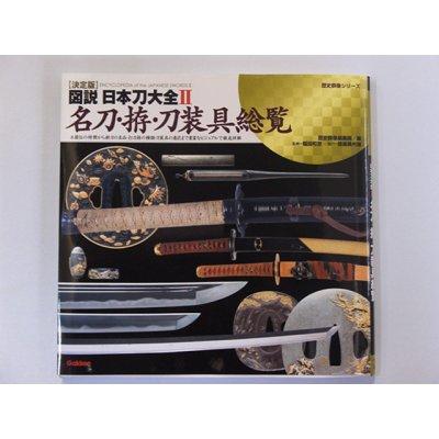 画像1: 図説 日本刀大全 II 名刀・拵・刀装具総覧