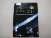 写真で覚える日本刀の基礎知識 2