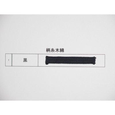 画像1: 柄糸 木綿 細( 6mm) 30m