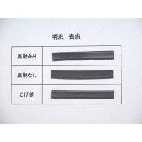柄皮 表皮(8mm) 1m