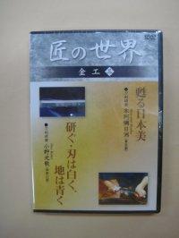 DVD極める 「甦る日本美」「研ぐ・刃は白く、地は青く」