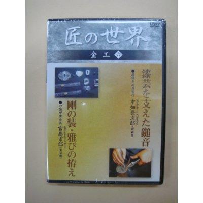 画像1: DVD極める 「剛の装・雅びの拵え」 「漆芸を支えた鎚音」