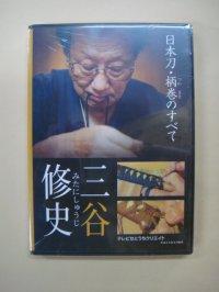 DVD 日本刀 柄巻のすべて