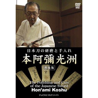 画像1: DVD 日本刀の研磨と手入れ