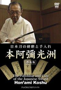 DVD 日本刀の研磨と手入れ