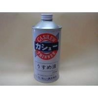 カシューシンナー(うすめ液)