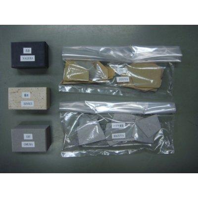 画像4: 刀剣研磨砥石セット