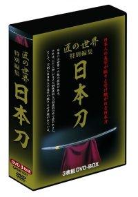 匠の世界 特別編集「日本刀」 DVD-BOX  (3枚組)