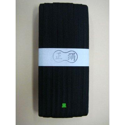画像2: 柄糸 正絹 並幅(10mm) 1m