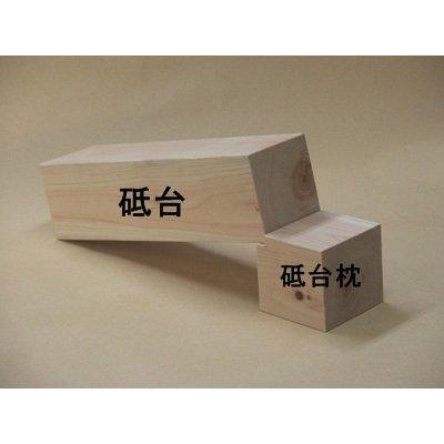 画像1: 砥台枕