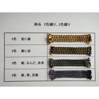 柄糸 正絹 並幅(10mm) 2色・3色織り 30m