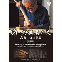 DVD 拵・刀装具の美 高山一之の世界