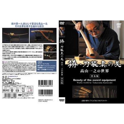 画像2: DVD 拵・刀装具の美 高山一之の世界