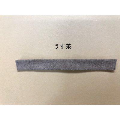 画像5: 柄皮 裏皮(スウェード8mm) 1m