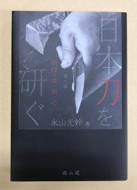 日本刀を研ぐ (第三版)