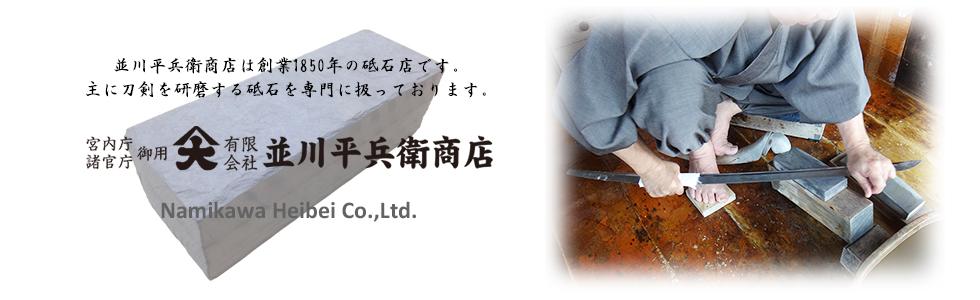 並川平兵衛商店は創業1850年の砥石店です。 主に刀剣を研磨する砥石を専門に扱っております。